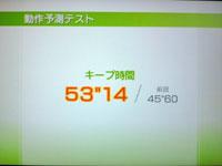 Wii Fit Plus 7月21日のバランス年齢 22歳 動作予測テスト結果