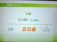 Wii Fit Plus 7月22日のバランス年齢 22歳 判断力テスト結果