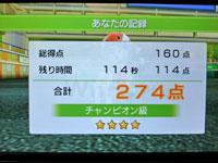 Wii Fit Plus 7月22日スケボー上級 チャンピオン