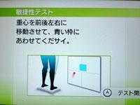 Wii Fit Plus 7月22日のバランス年齢 22歳 敏捷性テスト説明