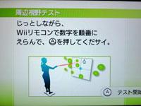 Wii Fit Plus 7月23日のバランス年齢 34歳 周辺視野テスト説明