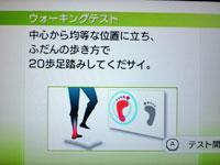 Wii Fit Plus 7月23日のバランス年齢 34歳 ウォーキングテスト説明