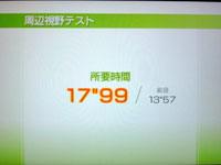 Wii Fit Plus 7月23日のバランス年齢 34歳 周辺視野テスト結果
