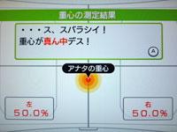 Wii Fit Plus 7月24日の重心測定の結果