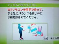 Wii Fit Plus 7月24日のバランス年齢 24歳 デュアルバランス説明