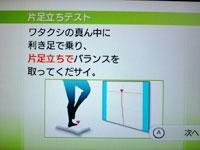 Wii Fit Plus 7月24日のバランス年齢 24歳 片足バランステスト説明