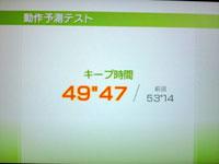 Wii Fit Plus 7月27日のバランス年齢 23歳 動作予測テスト結果