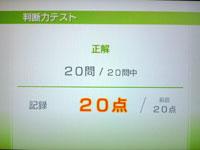 Wii Fit Plus 7月28日のバランス年齢 23歳 判断力テスト結果