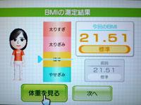 Wii Fit Plus 7月28日のBMI 21.51