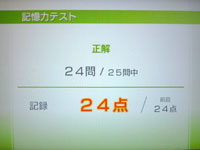 Wii Fit Plus 7月29日のバランス年齢 20歳 記憶力テスト結果