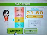 Wii Fit Plus 7月29日のBMI 21.60