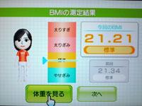 Wii Fit Plus 7月31日のBMI 21.21