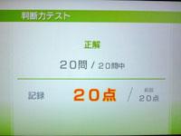 Wii Fit Plus 7月31日のバランス年齢 20歳判断力テスト