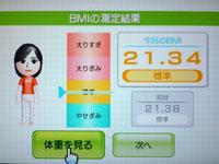 Wii Fit Plus 8月2日のBMI 21.34