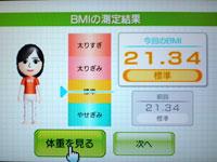 Wii Fit Plus 8月3日のBMI 21.34