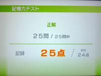 Wii Fit Plus 8月6日のバランス年齢 24歳 記憶力テスト結果