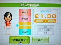 Wii Fit Plus 8月6日のBMI 21.30