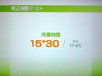 Wii Fit Plus 8月8日のバランス年齢 27歳 周辺視野テスト結果