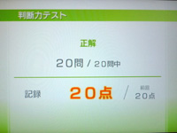 Wii Fit Plus 8月9日のバランス年齢 22歳 判断力テスト結果