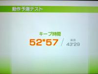 Wii Fit Plus 8月13日のバランス年齢 32歳 動作予測テスト結果