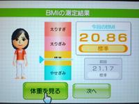 Wii Fit Plus 8月15日のBMI 20.86