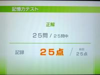 Wii Fit Plus 8月15日のバランス年齢 26歳 記憶力テスト結果
