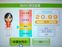 Wii Fit Plus 8月16日のBMI 20.99