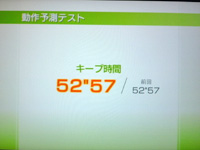 Wii Fit Plus 8月16日のバランス年齢 26歳 動作予測テスト結果