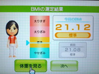 Wii Fit Plus 8月20日のBMI 21.12