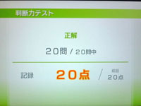 Wii Fit Plus 8月20日のバランス年齢 20歳判断力テスト結果