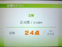 Wii Fit Plus 8月23日のバランス年齢 23歳 静止力テスト結果