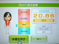 Wii Fit Plus 8月24日のBMI 20.86