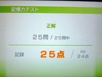 Wii Fit Plus 8月24日のバランス年齢 21歳 記憶力テスト結果