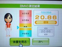 Wii Fit Plus 8月25日のBMI 20.86