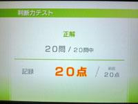 Wii Fit Plus 8月26日のバランス年齢 23歳 判断力テスト結果