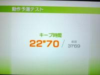 Wii Fit Plus 8月27日のバランス年齢 30歳 動作予測テスト結果