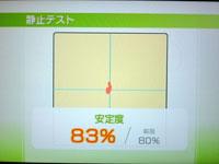 Wii Fit Plus 8月28日のバランス年齢 27歳 静止テスト結果