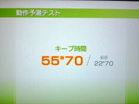 Wii Fit Plus 8月29日のバランス年齢 23歳 動作予測テスト結果