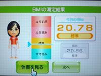 Wii Fit Plus 8月30日のBMI 20.78