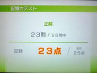 Wii Fit Plus 8月30日のバランス年齢 28歳 記憶力テスト結果23問