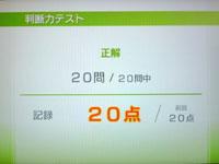 Wii Fit Plus 8月31日のバランス年齢 20歳 判断力テスト結果 20点満点