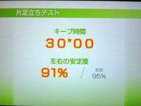Wii Fit Plus 9月2日のバランス年齢 26歳 片足立ちテスト結果 キープ時間30秒 91%