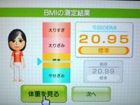 Wii Fit Plus 9月8日のBMI 22.95