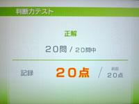 Wii Fit Plus 9月8日のバランス年齢 22歳 判断力テスト結果 20歳