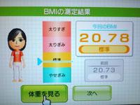 Wii Fit Plus 9月14日のBMI 20.78