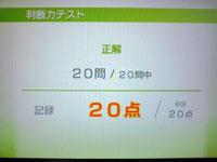 Wii Fit Plus 9月15日のバランス年齢 32歳 判断力テスト結果 20点