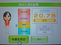 Wii Fit Plus 9月18日のBMI 20.78