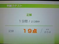 Wii Fit Plus 9月21日のバランス年齢 22歳 判断力テスト結果19点