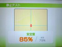Wii Fit Plus 9月23日のバランス年齢 20歳 静止力テスト結果 安定度 85%