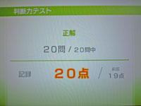 Wii Fit Plus 9月23日のバランス年齢 20歳 判断力テスト結果 20点